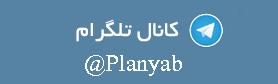 کانال تلگرام پلان یاب