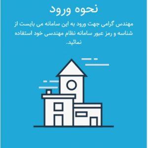 سامانه نقشه معماری شهرداری تهران
