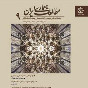 9مطالعات معماری ایران